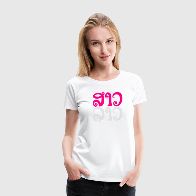 Sao Lao ✿ Lady Lao ✿ Laos / Laotian Language - Women's Premium T-Shirt