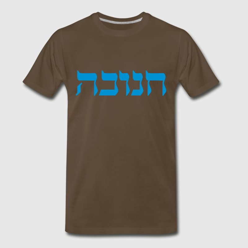 Chocolate Chanukah Hebrew T-Shirts - Men's Premium T-Shirt