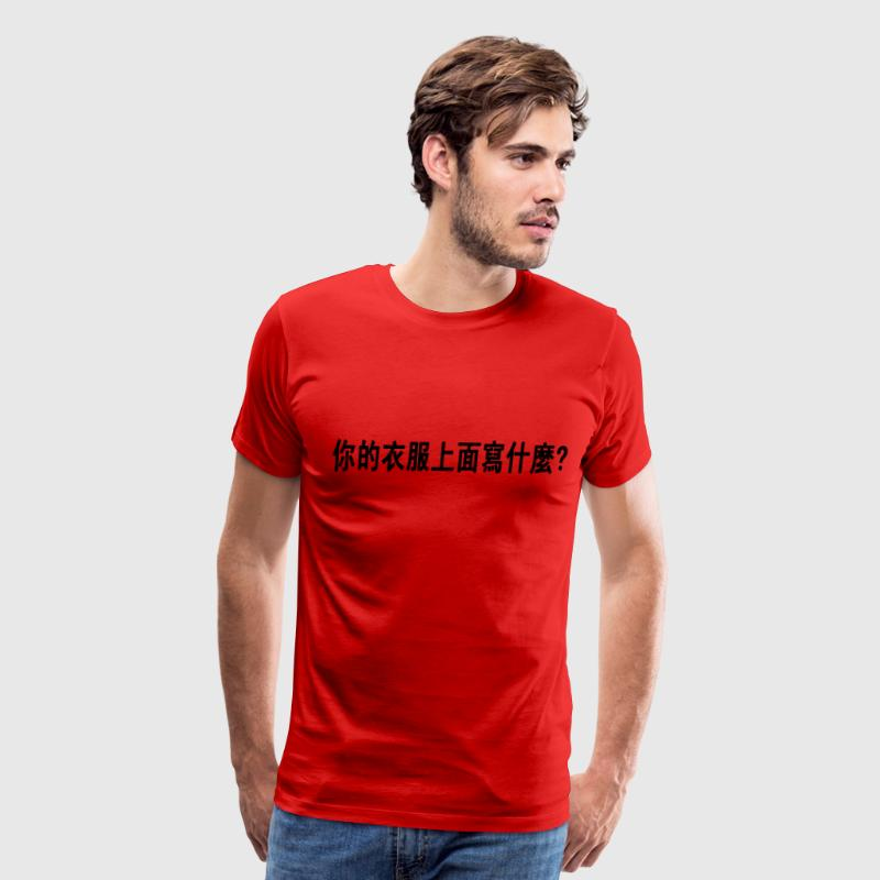 Red What Does Your Shirt Say? - Chinese T-Shirts - Men's Premium T-Shirt