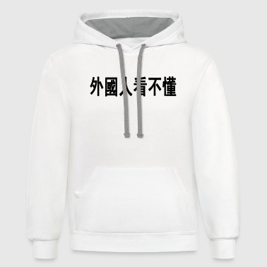 White Foreigners Can't Read This - Chinese T-Shirts - Contrast Hoodie
