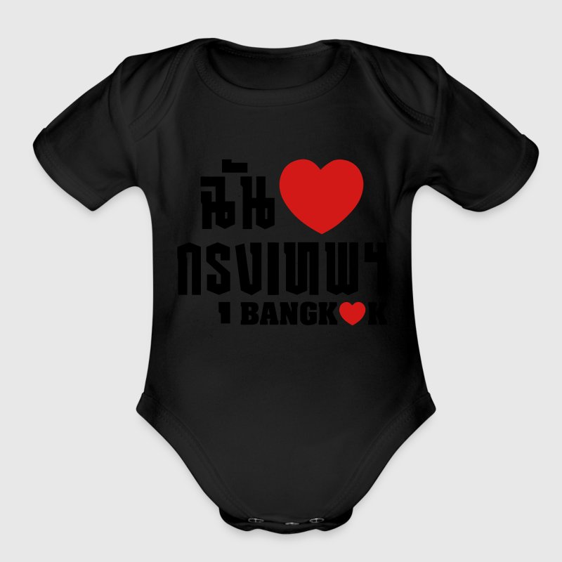 I Heart (Love) Bangkok (Krung Thep) in Thai Language Script - Short Sleeve Baby Bodysuit