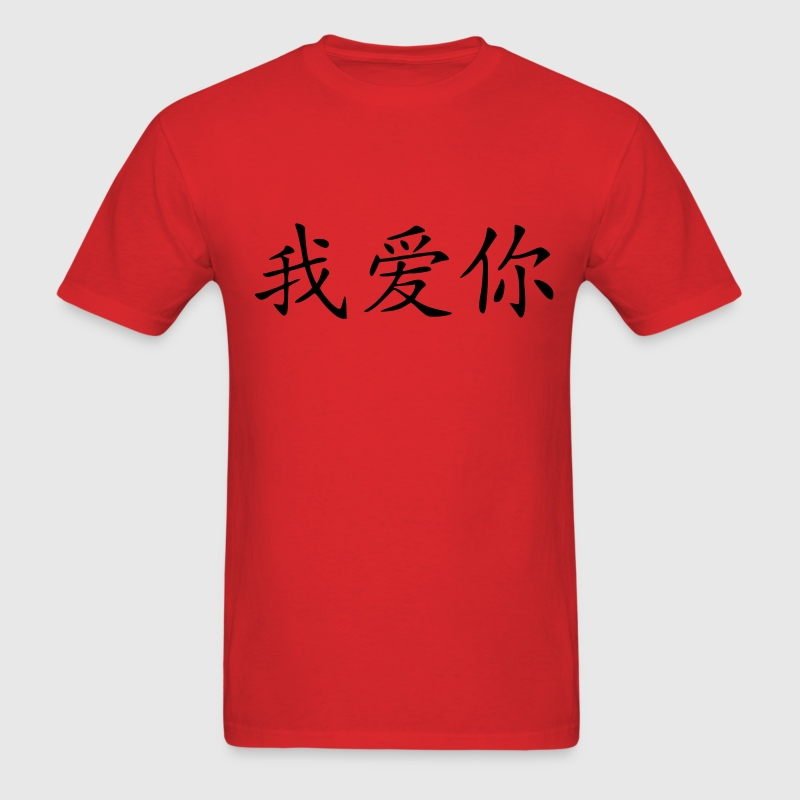 Red I love you - Chinese Sign - Symbol Men - Men's T-Shirt
