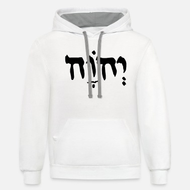 Names Of God Name of God - Unisex Two-Tone Hoodie