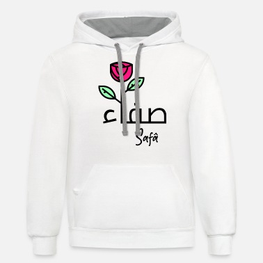 Safâ unique islamic Gifts - Unisex Two-Tone Hoodie