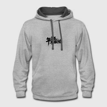 Chinese Characters - Contrast Hoodie