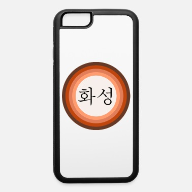 Korean Pop Mars 화성 ❍ Hangul 한글 ❍ Stellar System ❍ Korea - iPhone 6 Case