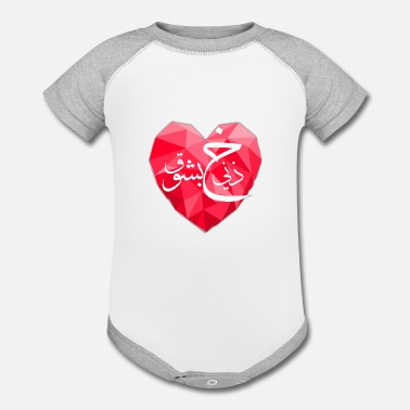Love You love you miss you - Contrast Baby Bodysuit