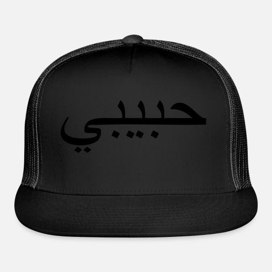 Arabic Caps - habibi - arabic word for sweetheart/bro - Trucker Cap black/black