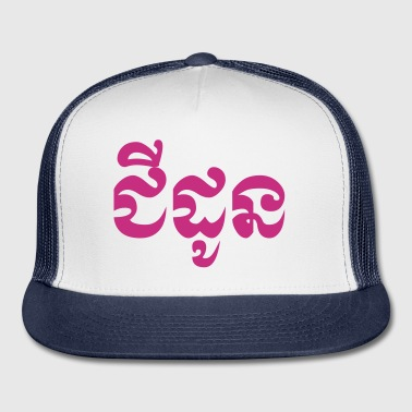 Khmer Grandmother - Chidaun - Cambodian Language - Trucker Cap