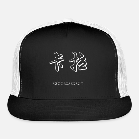 Typography Caps - Chinese Name for Carla - Trucker Cap black/white