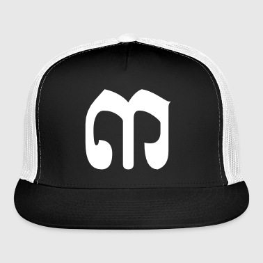 Cambodian Number 3 / Three / ៣ (Bei) Khmer Script - Trucker Cap
