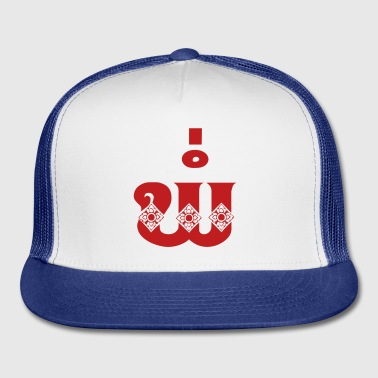 Lao Father - Pa in Laotian / Laos / Lao Language - Trucker Cap