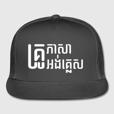 Cambodia English Teacher ☆ Khmer Language Script ☆  - Trucker Cap