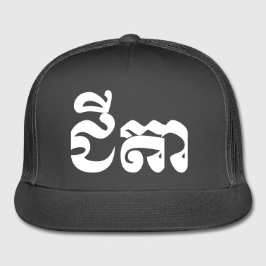 Khmer Grandfather - Chitea - Cambodian Language - Trucker Cap