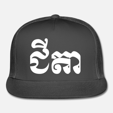 Siem Reap Khmer Grandfather - Chitea - Cambodian Language - Trucker Cap