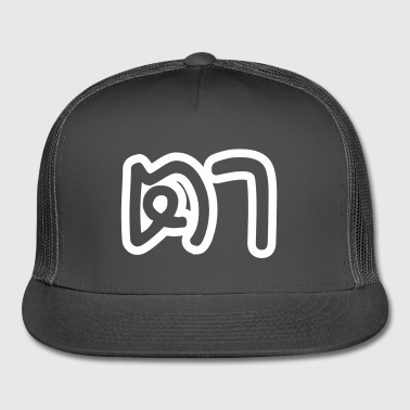 Thai (Maternal) Grandfather - Ta - Thai Language - Trucker Cap