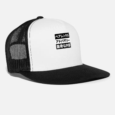 Hiragana Japanese Parental Advisory Graphic T-Shirt - Trucker Cap