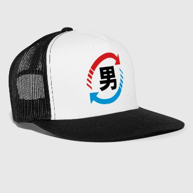 Recycle Japanese Boys Nihongo Sign - Trucker Cap