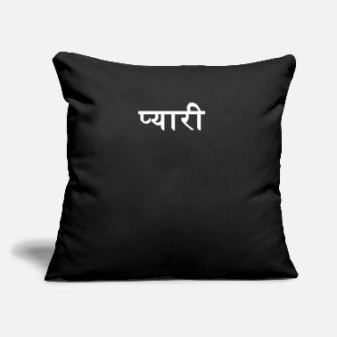 "Hindi Love in Hindi | India, Indian, Hindi Word - Throw Pillow Cover 18"" x 18"""