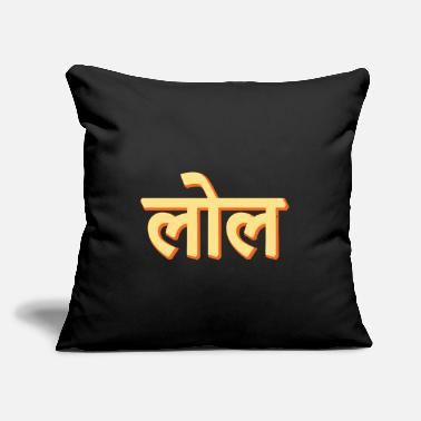 "Hindi Lol in Hindi India Hindi quote and Text - Throw Pillow Cover 18"" x 18"""