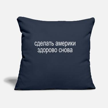 "Russian in RUSSIAN - Throw Pillow Cover 18"" x 18"""