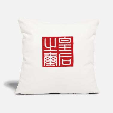 "Characters Ancient Chinese seal - 皇后之印 (Queen's Seal) - Throw Pillow Cover 18"" x 18"""