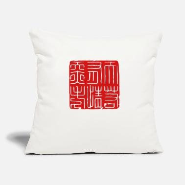 "Characters Chinese seal - 天若有情天亦老 - Throw Pillow Cover 18"" x 18"""