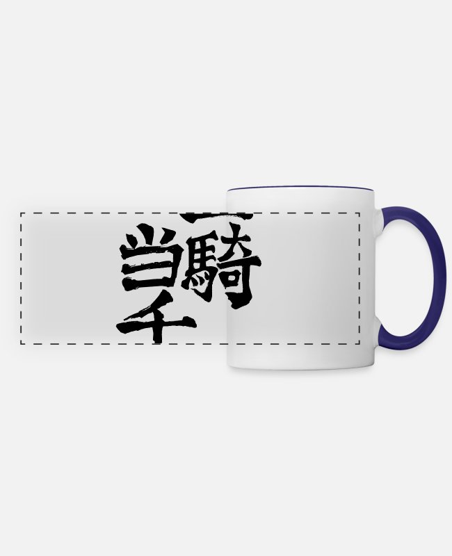 One Directions Mugs & Cups - One Man Army Nishinoya's Shirt - Panoramic Mug white/cobalt blue