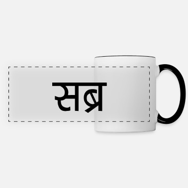 Native saBAR - Panoramic Mug