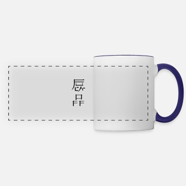 Fun western kanji: fuck off - Panoramic Mug