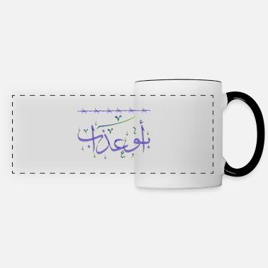 Macho Macho in Arabic - Panoramic Mug