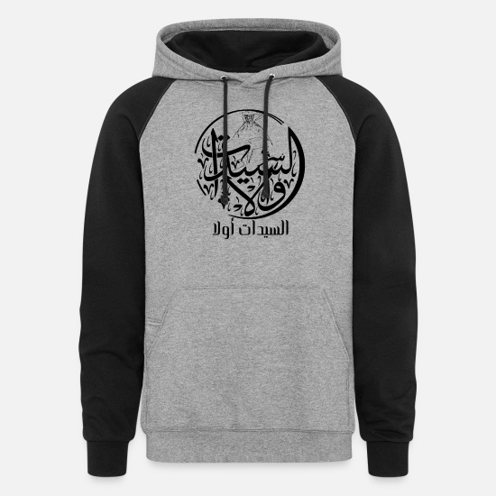 Name Hoodies & Sweatshirts - ladies first in Arabic Art- Black color - Unisex Colorblock Hoodie heather gray/black