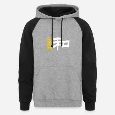Chinese Chinese Words: Peace - Unisex Colorblock Hoodie