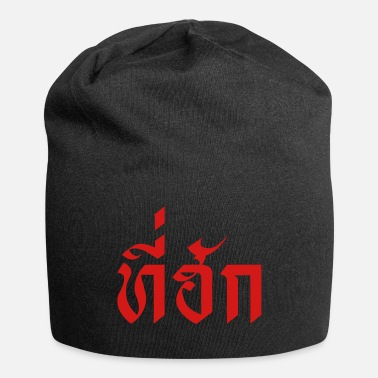 Thailand Tihak / My Love in Thai Isaan Language - Beanie