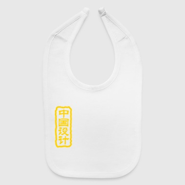Shop Chinese Symbols Baby Bibs Online Spreadshirt