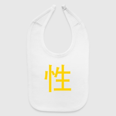 Chinese Words: Sex - Baby Bib