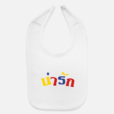 Thai Language Cute / Narak in Thai Language Script - Baby Bib
