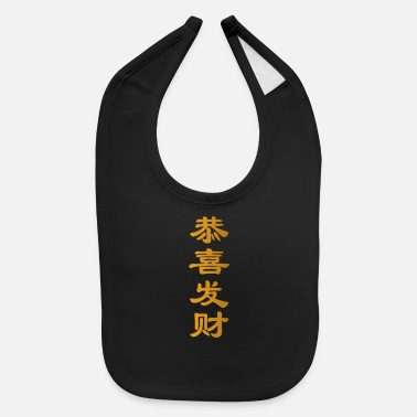Writing chinese_new_year_gold - Baby Bib