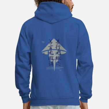 Daoism Laozi - A good traveler has no fixed plans - engl - Men's Hoodie