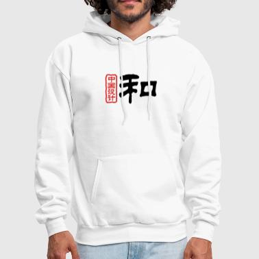 Chinese Chinese Peace 3 (2c)++2014 - Men's Hoodie