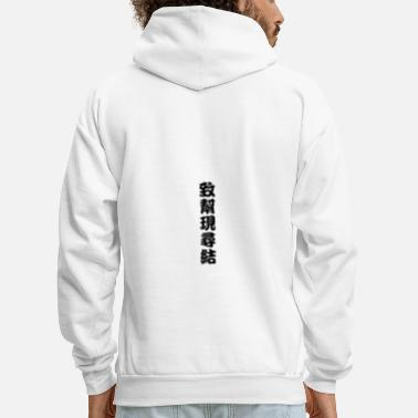 Writing Chinese writing on the back - Men's Hoodie