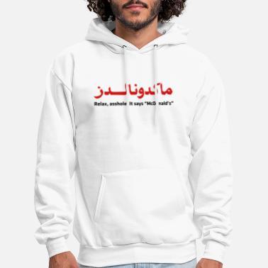 2a6878fb Shop Arabic Hoodies & Sweatshirts online   Spreadshirt