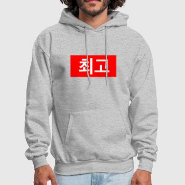 Korean Language Korean Supreme Box Logo - Men's Hoodie