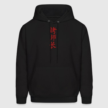 Chinese grill sergeant (1c) - Men's Hoodie