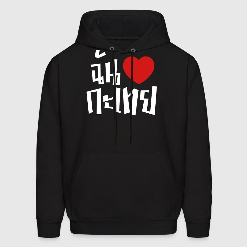 I Heart (Love) Kathoey (Ladyboy) // Thai Language - Men's Hoodie