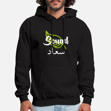 Souad Discover Unique Islamic gifts - Men's Hoodie