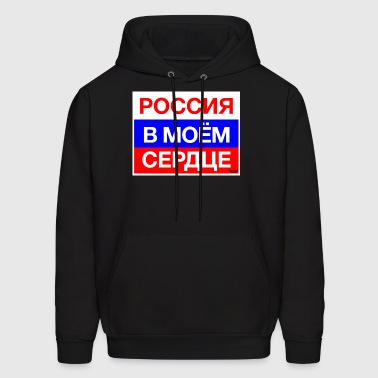 Russia In My Heart (Russian) - Men's Hoodie