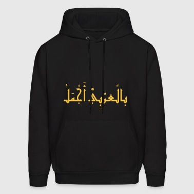 بالعربي اجمل - It's beautiful because it's Arabic - Men's Hoodie