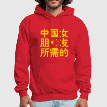 Looking for a Chinese Girlfriend ~ Hanzi Language - Men's Hoodie