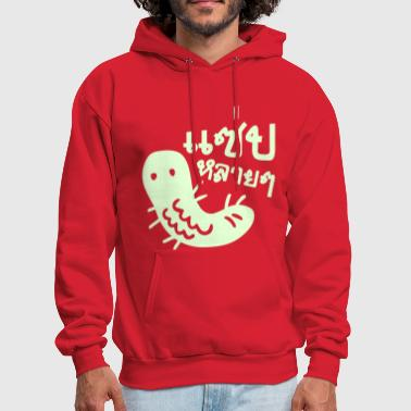Thailand Edible Insect - Tasty Too Much / Saep Lai Lai - Men's Hoodie